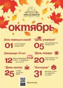 анонс октябрь